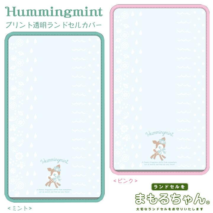 【まもるちゃん】 ハミングミント 透明ランドセルカバー サンリオ