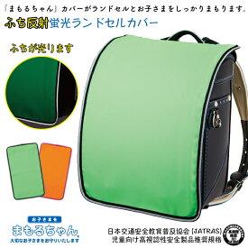 【まもるちゃん】 ふち反射蛍光ランドセルカバー 日本交通安全教育普及協会推奨規格商品