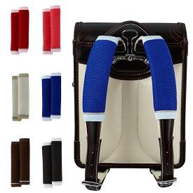 【まもるちゃん】 ランドセル用 肩パッド  RM-1302