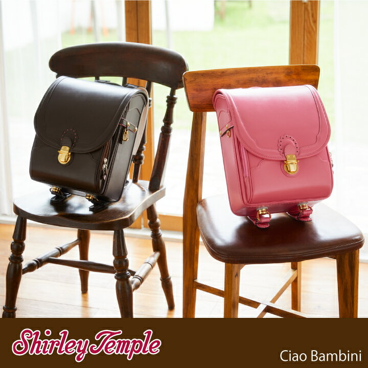 シャーリーテンプル ランドセル カジュアル(半カブセ)型 ST9159355 Shirley Temple