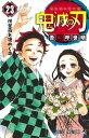1/20発送!鬼滅の刃 全巻 1-23巻セット 新品 コミック   全巻  鬼滅の刃(23)