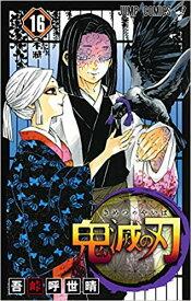 送料無料!鬼滅の刃 コミック 1-16巻セット 新品 セット