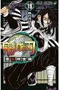 鬼滅の刃 コミック 1-19巻セット 新品 3月上旬入荷予定分 全巻 入荷次第発送
