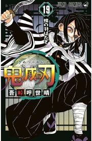 送料無料!!鬼滅の刃 コミック 1-19巻セット 新品