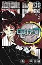 5/29発送!キャッシュレス還元! 鬼滅の刃 コミック 1-20巻セット 新品 全巻 迅速発送
