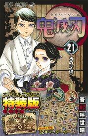 鬼滅の刃 コミック 1-21巻セット 21巻特装版 新品 全巻 迅速発送