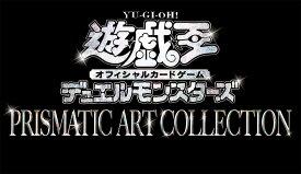遊戯王OCG デュエルモンスターズ PRISMATIC ART COLLECTION BOX 予約商品!新品!2021/2/6以降入荷次第発送 クーポンあり。