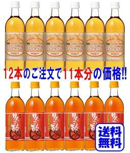【送料無料】お買い得価格 カネショウの「ハチミツ入りんご酢6本・樽熟りんご酢6本」