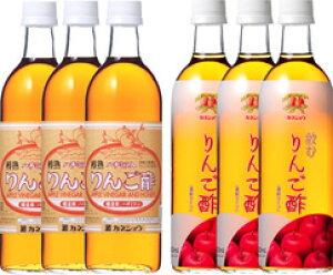 【送料無料】カネショウの「フルーツビネガーりんご酢(飲むりんご酢)3本・ハチミツ入りんご酢3本」