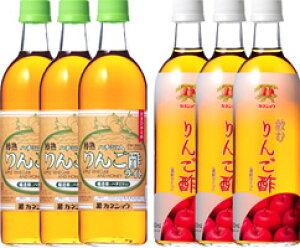 【送料無料】カネショウの「フルーツビネガーりんご酢(飲むりんご酢)3本・ハチミツ入りんご酢ライト3本」