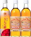 カネショウの「ハチミツ入りんご酢2本・飲む りんご酢1本」