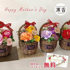 ソープフラワー 手つきバスケット 母の日プレート付きアレンジ アンティーク風 花かご 母の日 2021 母の日ラッピング 無料 母の日用カード付 箱に入れてお届けします