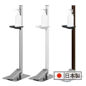 【タカラ産業】足踏式 消毒液スタンド TTM-08A フッドペダル式 アルコール ポンプ スタンド