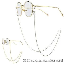 ステンレス メガネチェーン メガネストラップ 眼鏡 グラスコード