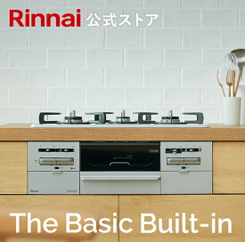 【公式ストア限定】工事費込み リンナイ The Basic Built-in ザ ベーシック ビルトインコンロ 都市ガス プロパン 60cm幅 Rinnai公式 web限定モデル ビルトインガスコンロ 送料無料