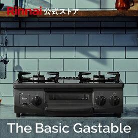リンナイ web限定モデル The Basic Gastable ザ ベーシック ガステーブル 都市ガス プロパン テーブルコンロ Rinnai公式【送料無料】