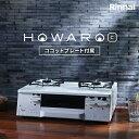 リンナイ ガスコンロ HOWARO C (ホワロ C) インターネット限定販売 ガステーブル 都市ガス プロパン【送料無料】
