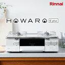 リンナイ ガスコンロ HOWARO C plus (ホワロ C プラス) ココットプレート付属 インターネット限定販売 ガステーブル…