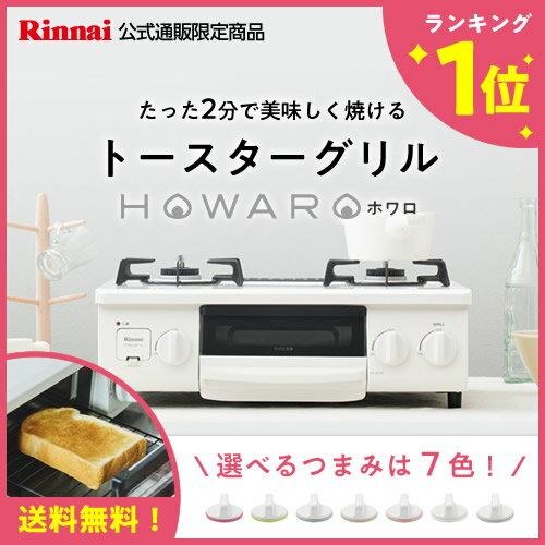 リンナイ ガスコンロ HOWARO ホワロ インターネット限定販売 56cm ガステーブル【送料無料!】