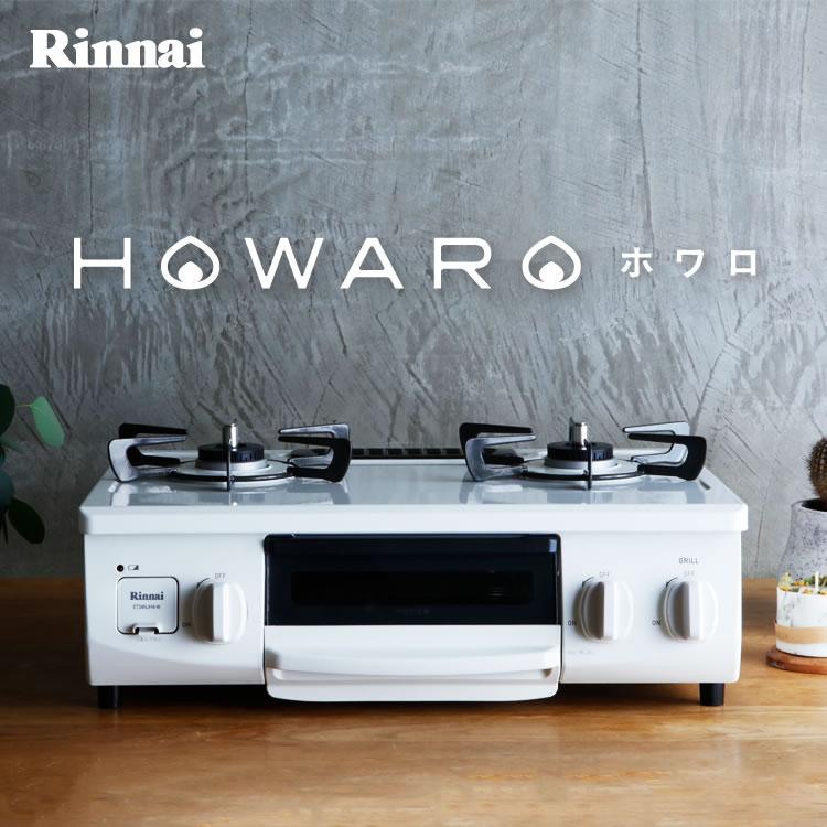 リンナイ ガスコンロ HOWARO ホワロ インターネット限定販売 56cm ガステーブル 【送料無料】