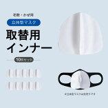マスク取替インナー10枚セット【在庫あり即納】花粉症予防ウィルス咳風邪のマナー対策
