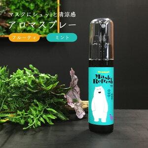 マスク用 アロマスプレー リフレッシュポケット 1本入 50ml 消臭 除菌 ウィルス対策 携帯用 エタノール アルコール シトラス ミント マスクスプレー リフレッシュスプレー