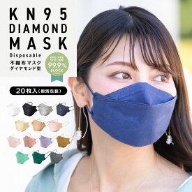 【在庫あり 15時までの注文で即日発送】kf94 マスク 不織布 立体【PFE99.9% BFE99.9% VFE99.9% 花粉99.9% 国内 カケン 検査済】 ダイヤモンドマスク 血色マスク 立体マスク マスク 4層構造 不織布マスク カラー 使い捨てマスク カラーマスク ふつう こども 子供マスク