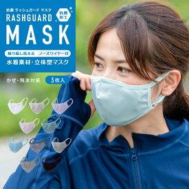 素材 マスク 楽天 水着