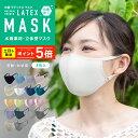 洗濯50回後も☆ウイルス死滅率99.9%☆ 洗えるマスク 3枚セット ウイルス対策加工 銀イオン抗菌 マスク 天然抗菌ラテッ…