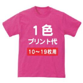 オリジナルTシャツプリント加工 1箇所・1色プリント代【10枚〜19枚】