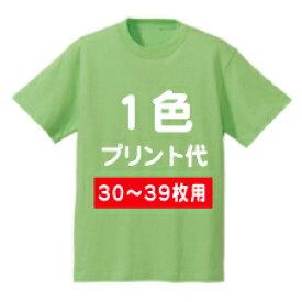 オリジナルTシャツプリント代1色一緒にウェアをご購入下さい。30〜39枚専用