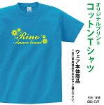 オリジナルTシャツ085CVT-1