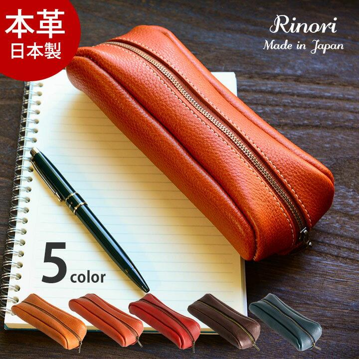 ペンケース ふっくら大容量 本革 日本製 かわいい レディース レザー