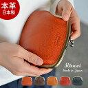 日本製 コインケース レディース がま口 小銭入れ 財布 革 本革 親子 口金 ふっくら かわいい レザー