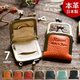 がま口 小銭入れ コインケース かわいい 革 レディース アクセサリーケース ジュエリーケース 指輪 リング ケース 財布 小さい 日本製