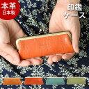 日本製 印鑑ケース 2本収納 15mm おしゃれ かわいい 13.5mm ハンコケース 訂正印 がま口 革 ギフト プレゼント
