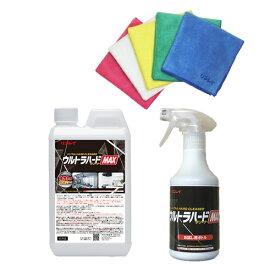 リンレイ ウルトラハードクリーナーMAX油汚れ用 超強力タイプ (お掃除スターターキット)