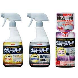 ウルトラハードクリーナー 3本セット(バス用、油汚れ用、ウロコ・水アカ用) 【リンレイ公式通販】