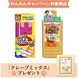 【期間限定クレーププレゼント!】簡単!滑り止め床用コーティング剤セット
