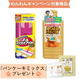 【期間限定パンケーキプレゼント!】簡単!滑り止め床用コーティング剤セット