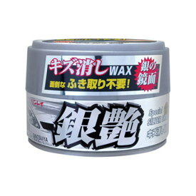 キズ消し WAX 超微粒子 コンパウンド - ふき取り不要 銀艶 シルバーメタリック(180g)【洗車 カー用品】