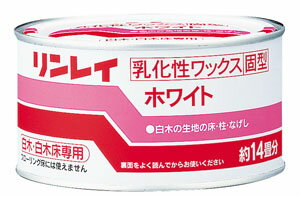 リンレイワックス白木-ホワイト固形(260g)-フローリング床や柱・長押(なげし)に【そうじ用品清掃用品】