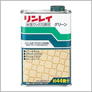 クッションフロア・ビニール床用ワックス-グリーン(1L)シートフローリングやタイル床に【そうじ用品清掃用品】