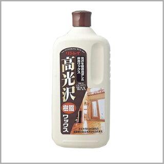 高光沢樹脂ワックス(1L)-リンレイオールよりも良く光り高級感がでるタイプ【そうじ用品清掃用品】
