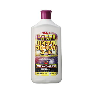 リンレイハイテクフローリングコート(1L)-UV塗装のフローリングワックス高耐水性【そうじ用品清掃用品】の商品画像2