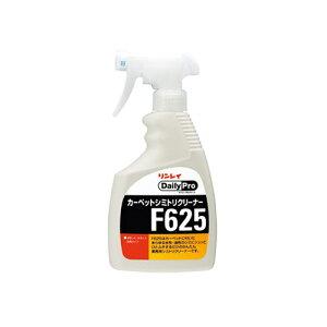 カーペット シミトリ クリーナー F625(400mL) - シミ取り掃除スプレータイプ簡単洗剤 カーペットクリーナー