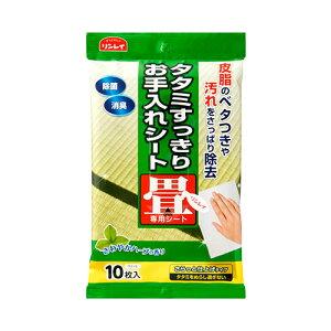 畳の掃除が簡単 - タタミすっきりお手入れシート(10枚入) - 拭くだけ除菌と汚れ落とし【そうじ用品 清掃用品】