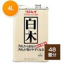 【送料無料】白木 4L - リンレイ乳化性ワックス 白木床や柱・長押(なげし)の保護・艶出し(ツヤ出し)に【そうじ用品 清掃用品】