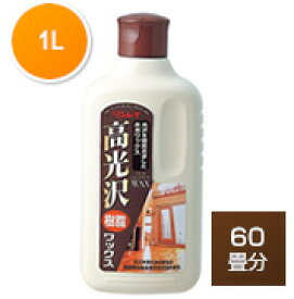 高光沢樹脂ワックス(1L) - リンレイ オールよりも良く光り高級感がでるタイプ【そうじ用品 清掃用品】