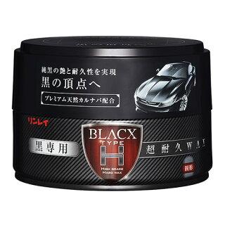 BLACXTYPE:H黒専用超耐久WAX